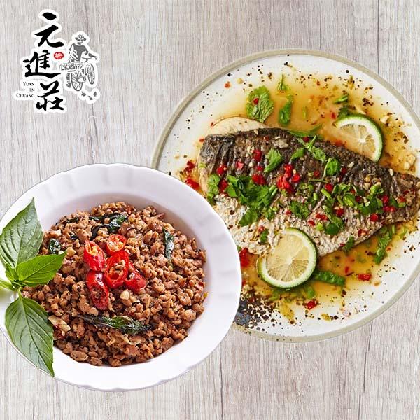 預購《元進莊》珍饌私廚-泰泰拿手菜(泰式檸檬魚+打拋雞)