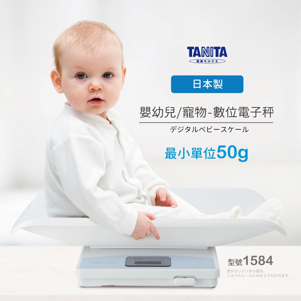 【日本TANITA】電子嬰兒秤-寵物也適用-最小單位50g 1584(日本製)