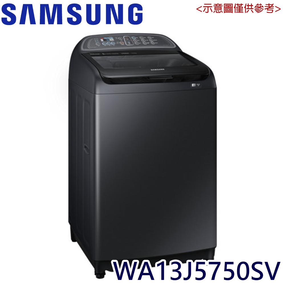 【SAMSUNG三星】13KG變頻貝殼手洗直立式洗衣機WA13J5750SV