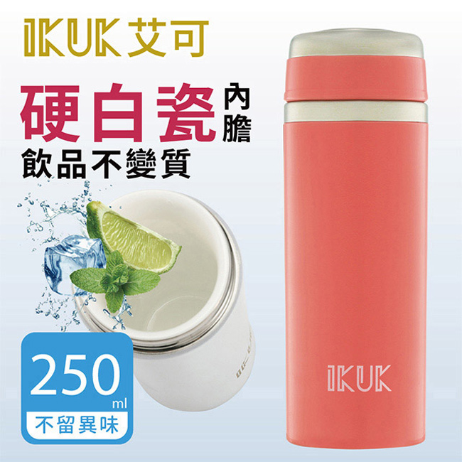 IKUK 輕量內陶瓷隨行杯250ml-華麗粉