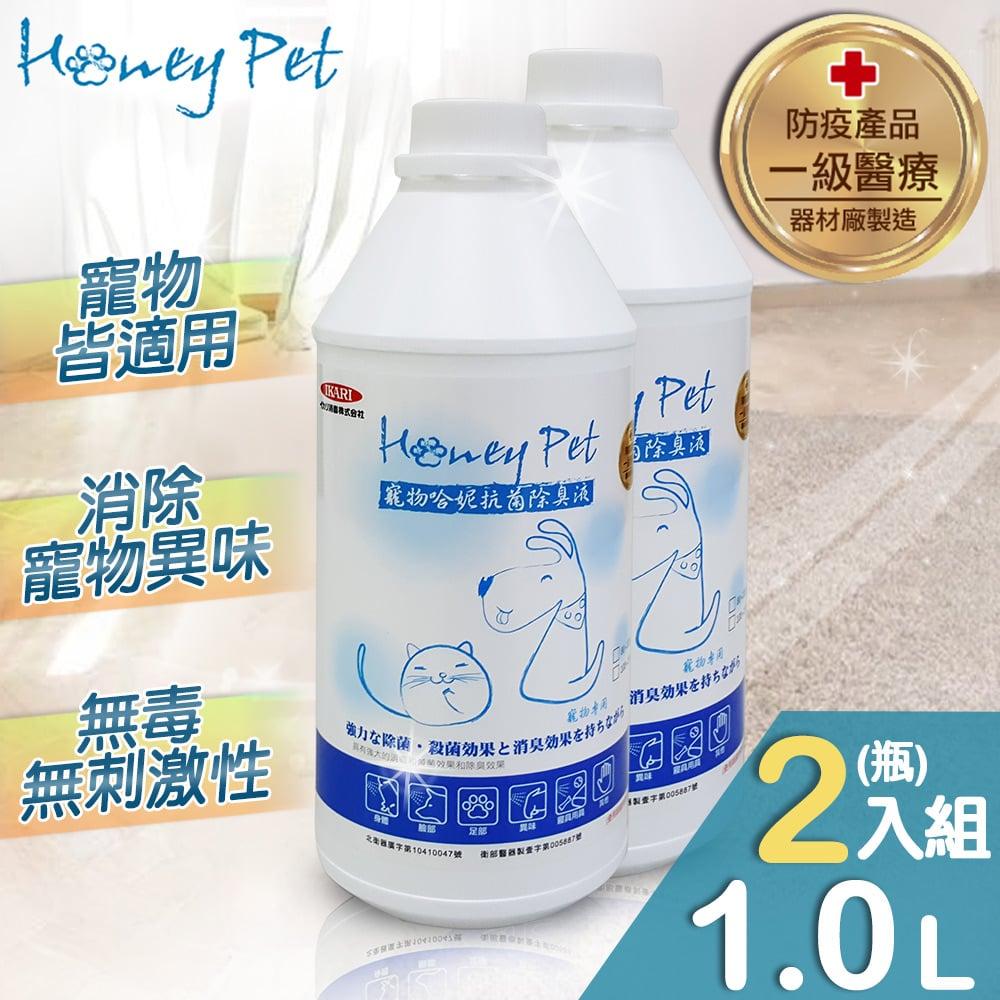 【寵物哈妮】抗菌除臭/次氯酸水濃縮補充液1L(2入組)/A1286_008X2
