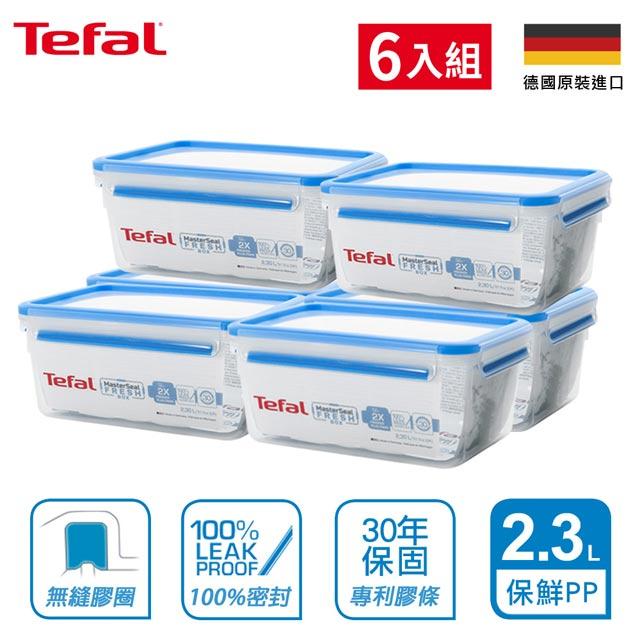 【Tefal法國特福】德國EMSA原裝無縫膠圈PP保鮮盒2.3L(6入組)