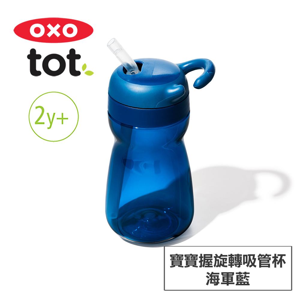 美國OXO tot 寶寶握旋轉吸管杯-海軍藍 OX0401005A