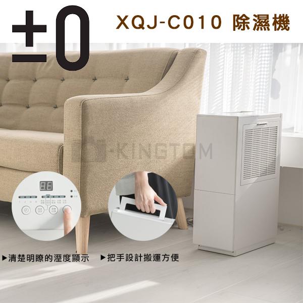 ±0 正負零 XQJ-C010 除濕機 (白色) 日本正負零 公司貨 5種除溼模式 節能標章3級