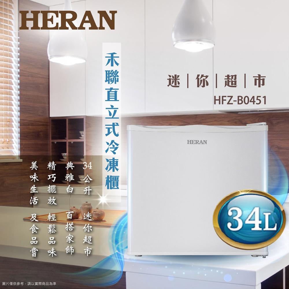 HERAN禾聯 34L 直立式冷凍櫃 HFZ-B0451