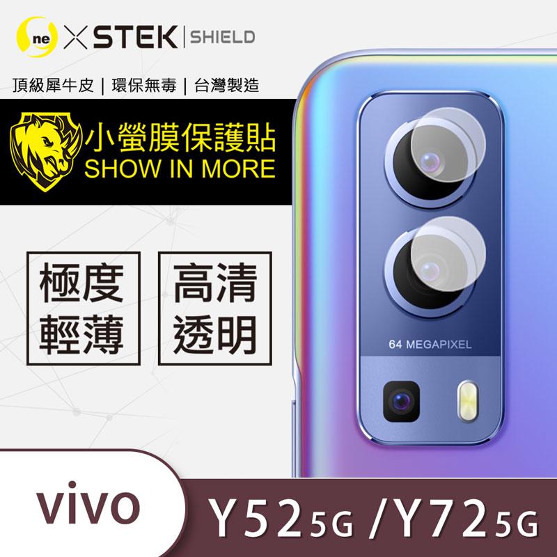 【小螢膜-鏡頭貼】vivo Y52 5G Y72 5G 鏡頭保護貼 2入 犀牛皮MIT抗撞擊 超高清 刮痕修復 防水防塵 SGS環保無毒 vivo