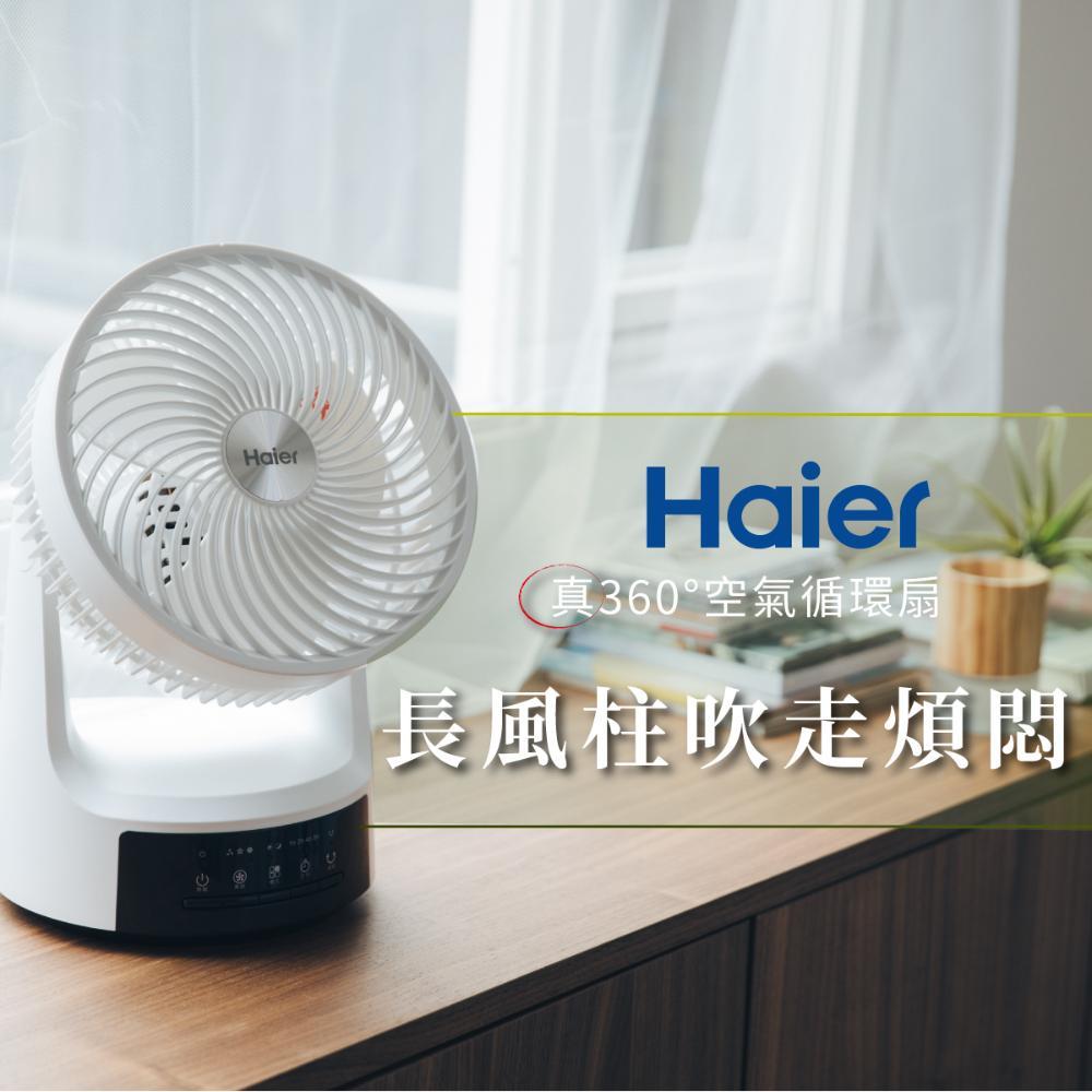 Haier海爾 CF091真360空氣循環扇