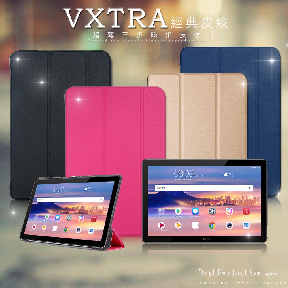 VXTRA 華為 Huawei MediaPad T5 10.1吋 經典皮紋三折保護套 平板皮套 (摩爾藍)