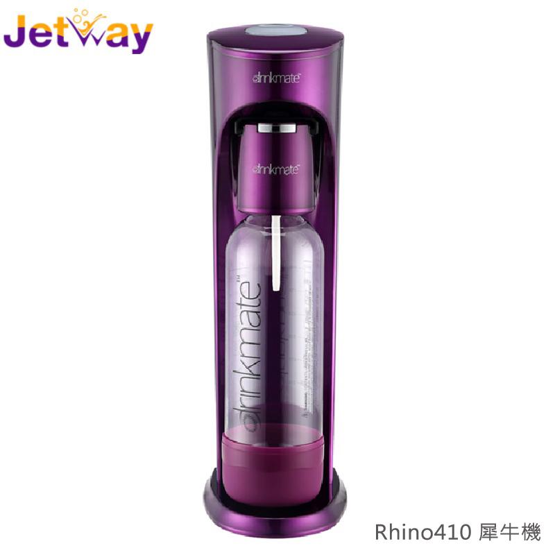 ★商品含主機+CO2氣瓶一支+大水瓶一個★【美國 Drinkmate】 Rhino 犀牛機 410 系列 氣泡水機 神秘紫