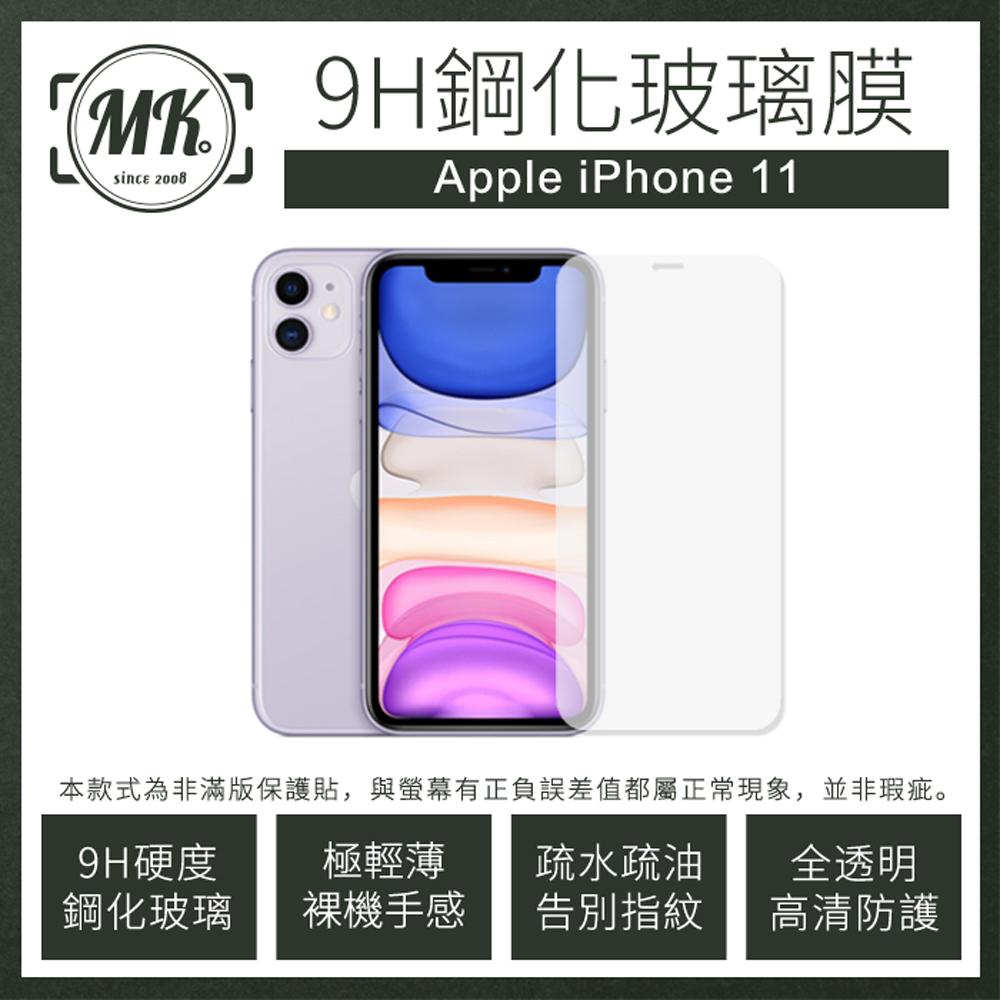 APPLE iPhone 11 9H鋼化玻璃膜 0.2mm 非滿版