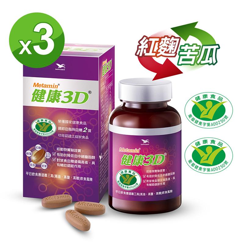 【統一】健康3D 90錠*3罐