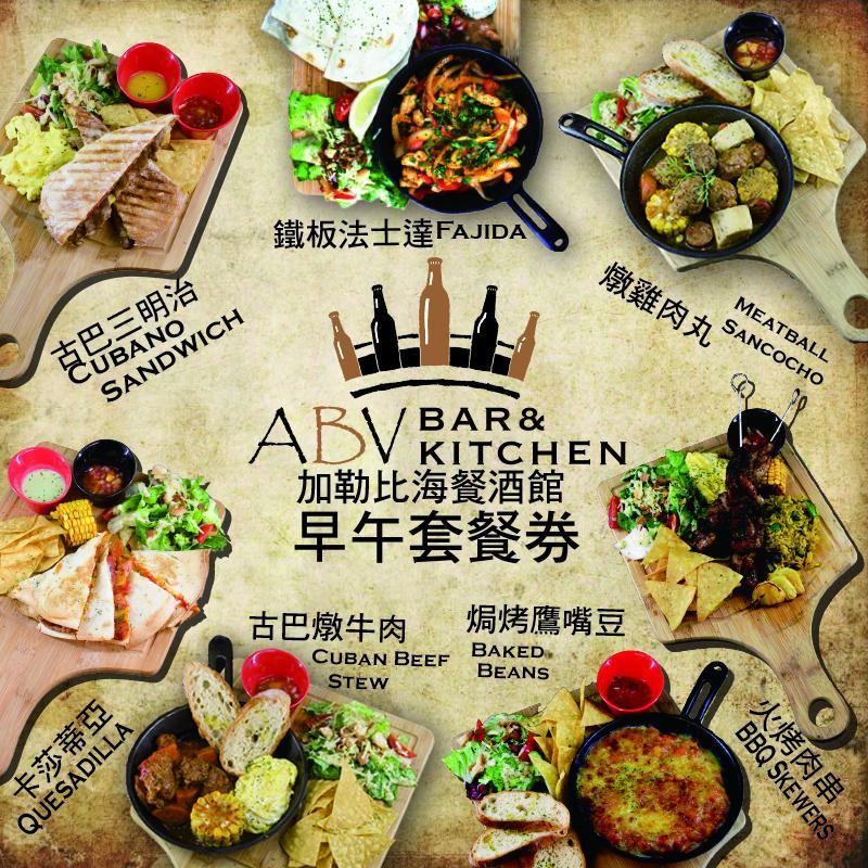 ABV 早午餐卷 加勒比海餐酒館(16選1)