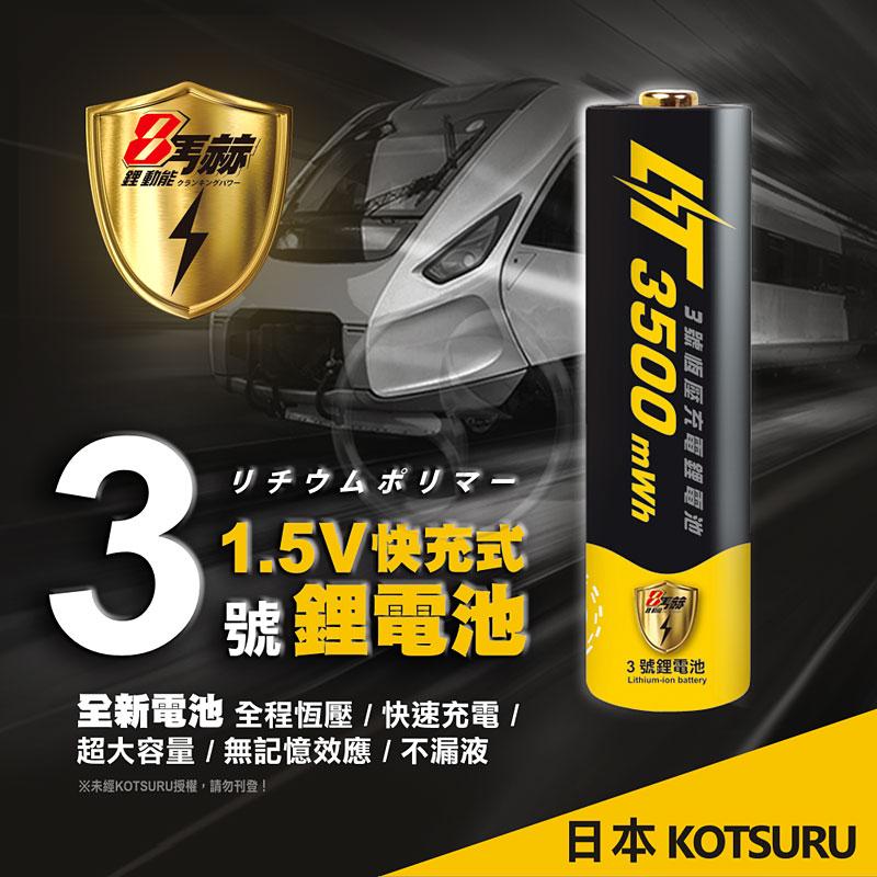 【日本KOTSURU】8馬赫3號/AA恆壓可充式1.5V鋰電池4入