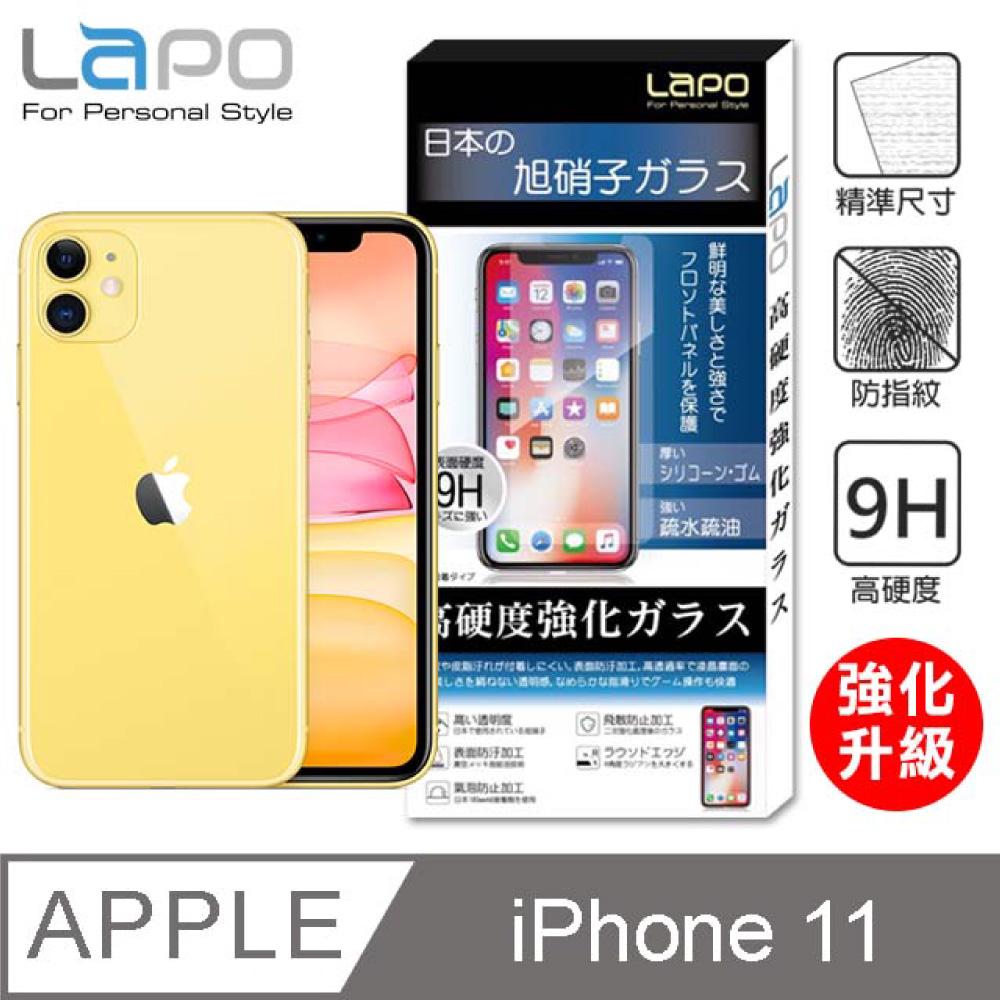 LAPO APPLE iPhone 11 全膠滿版9H鋼化玻璃螢幕保護貼(滿版黑)