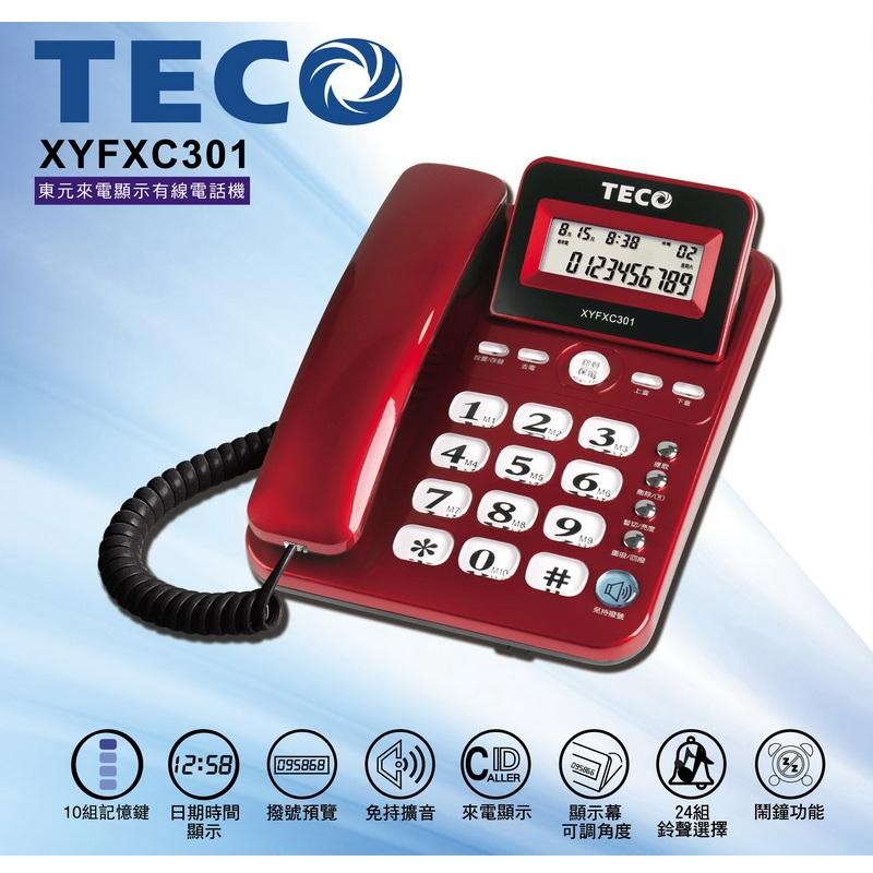 【東元TECO】 來電顯示有線電話機 XYFXC301 ( 紅色 )