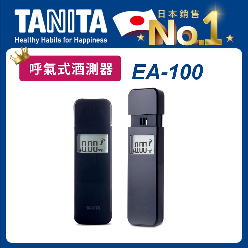 日本TANITA酒測器EA100-海軍藍-台灣公司貨