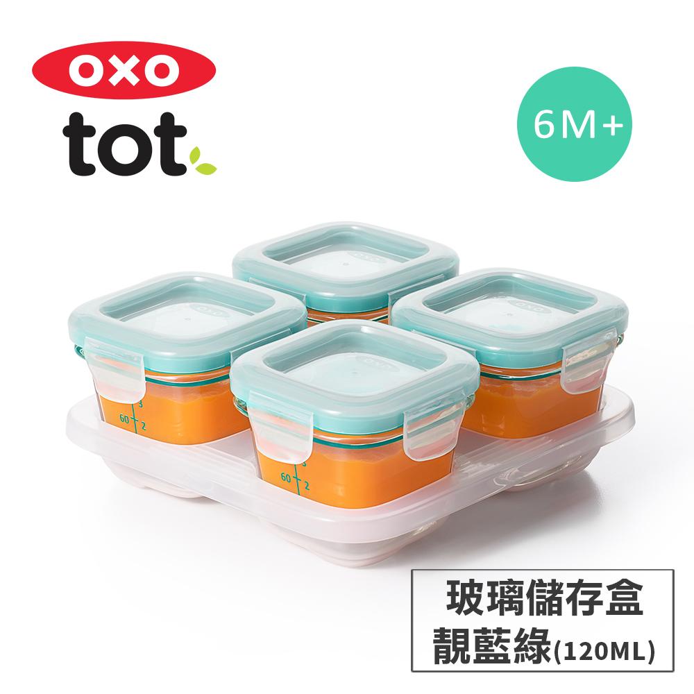 美國OXO tot 好滋味玻璃儲存盒(4oz)-靚藍綠 OX0404001A