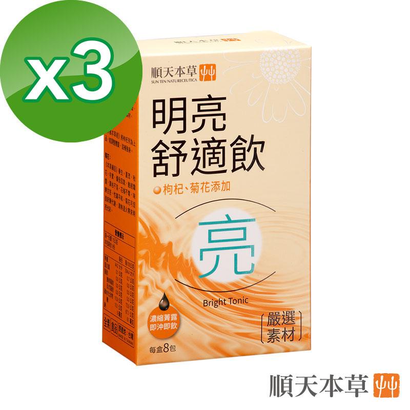 順天本草【明亮舒適飲】8入/盒X3盒