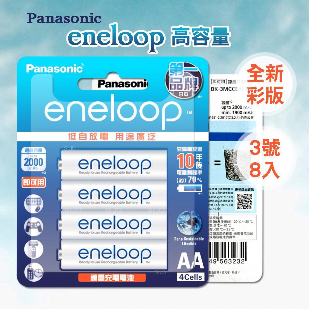 新款彩版 國際牌 Panasonic eneloop 低自放鎳氫充電電池BK-3MCCE4B(3號8入)