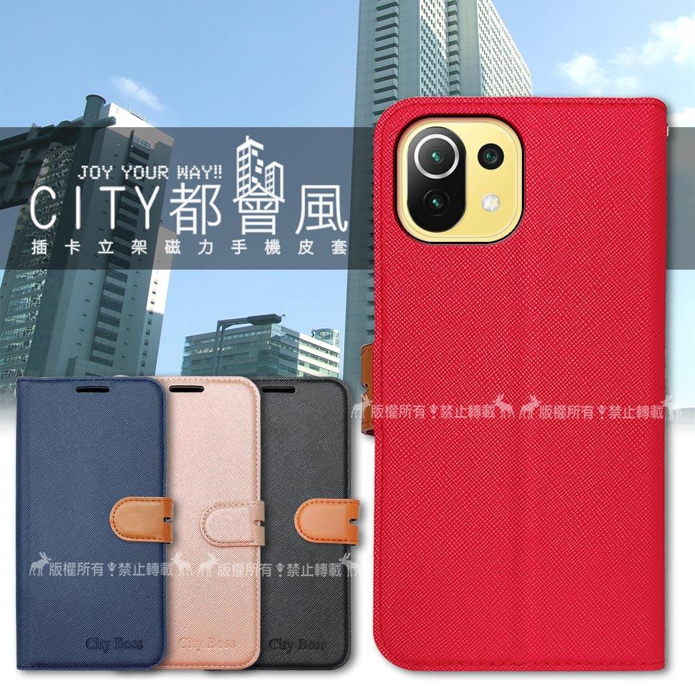 CITY都會風 小米11 Lite 5G 插卡立架磁力手機皮套 有吊飾孔(奢華紅)