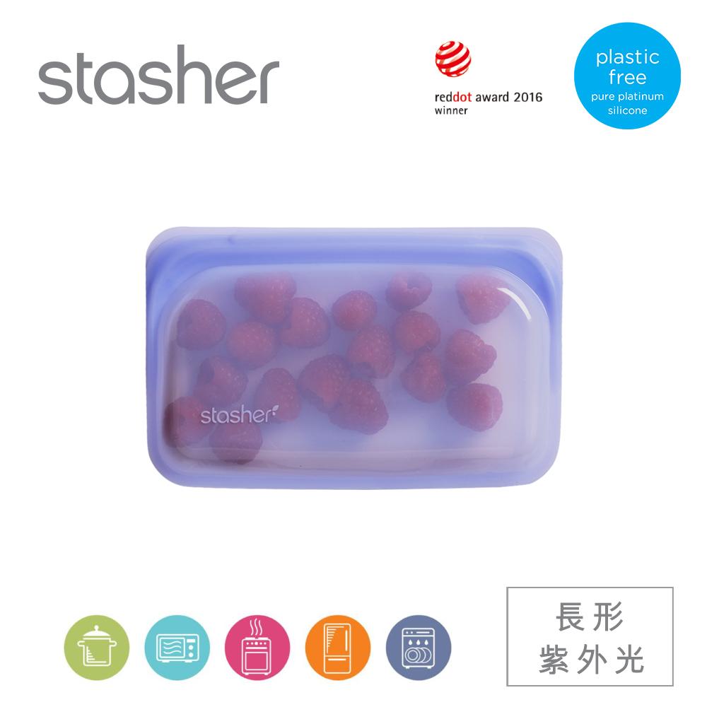 美國Stasher 白金矽膠密封袋-長形(紫外光) 773STMK08