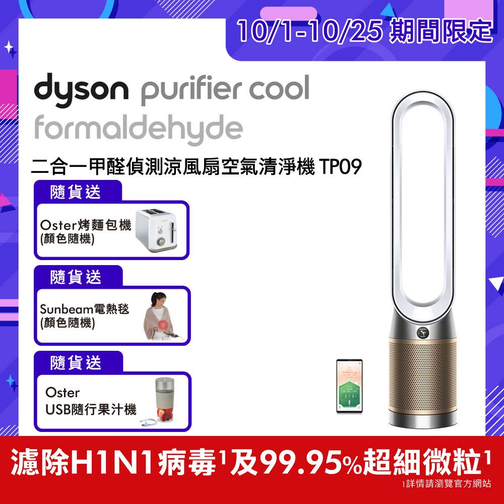 【送烤麵包機+電熱毯+無線隨行果汁機】Dyson戴森 Purifier Cool Formaldehyde 二合一甲醛偵測涼風扇空氣清淨機 TP09 白金色