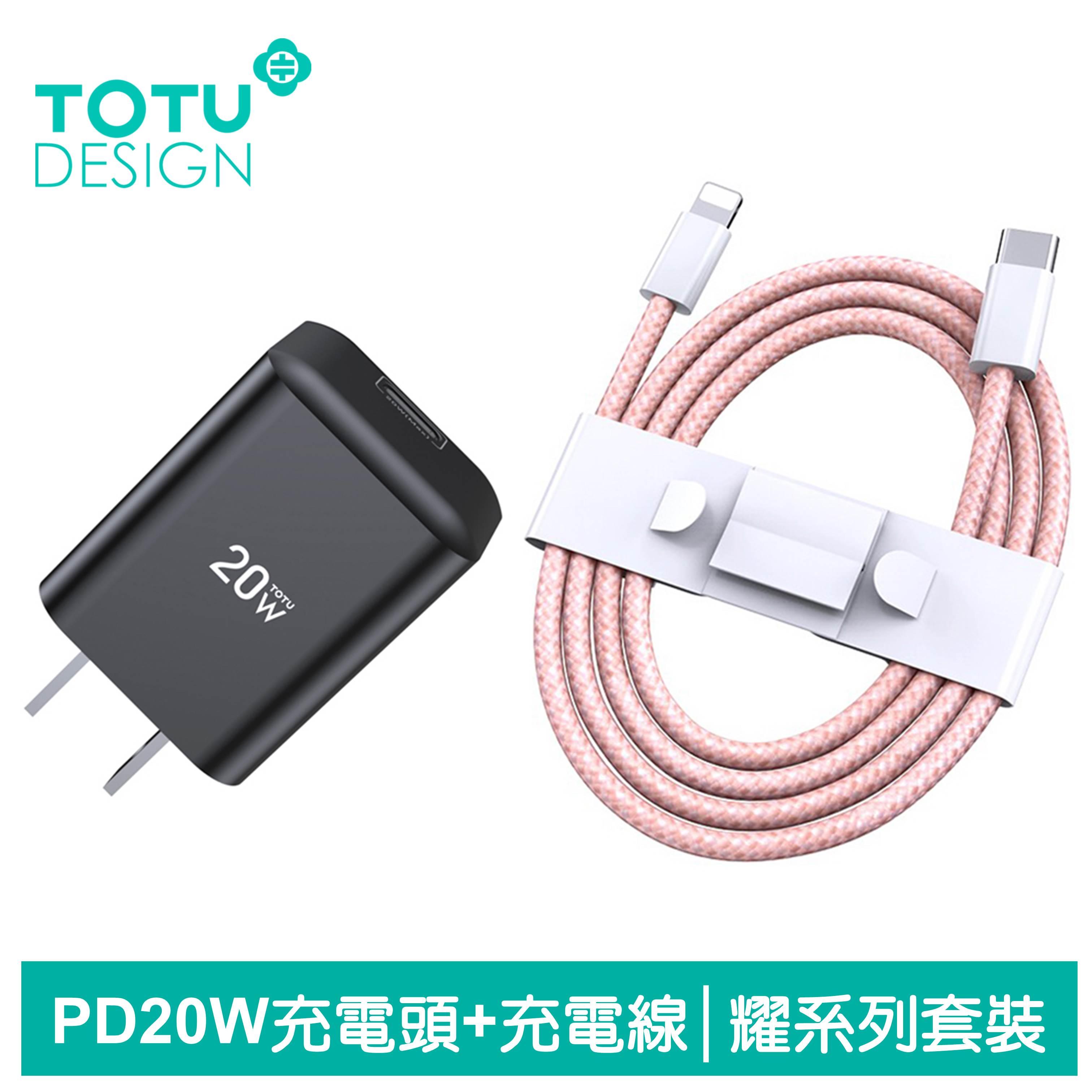 TOTU台灣官方 PD/iPhone充電線充電器充電頭傳輸線快充線快充頭 20W 耀彩套裝 黑色頭+粉色線