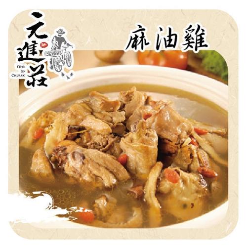 《元進莊》麻油雞(1200g/份,共兩份)