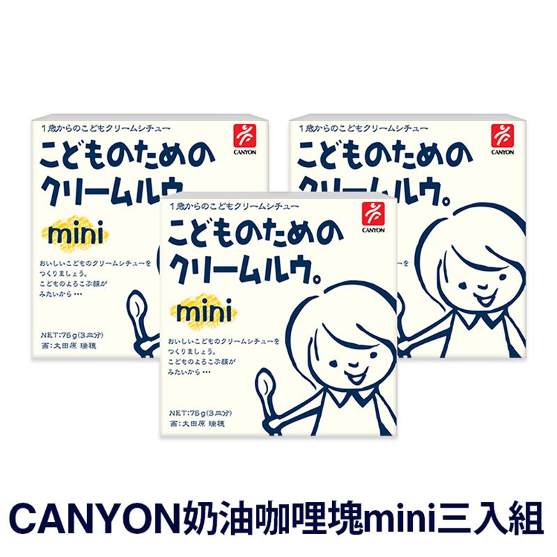 日本CANYON─兒童奶油咖哩塊mini〈三入組〉
