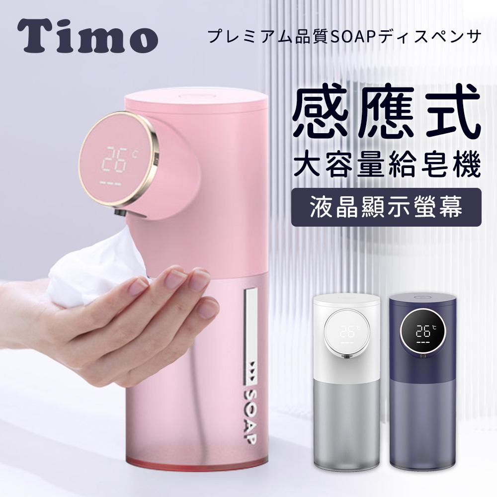 Timo 溫度偵測數顯LED螢幕 紅外線自動感應泡沫給皂機/洗手機-櫻花粉