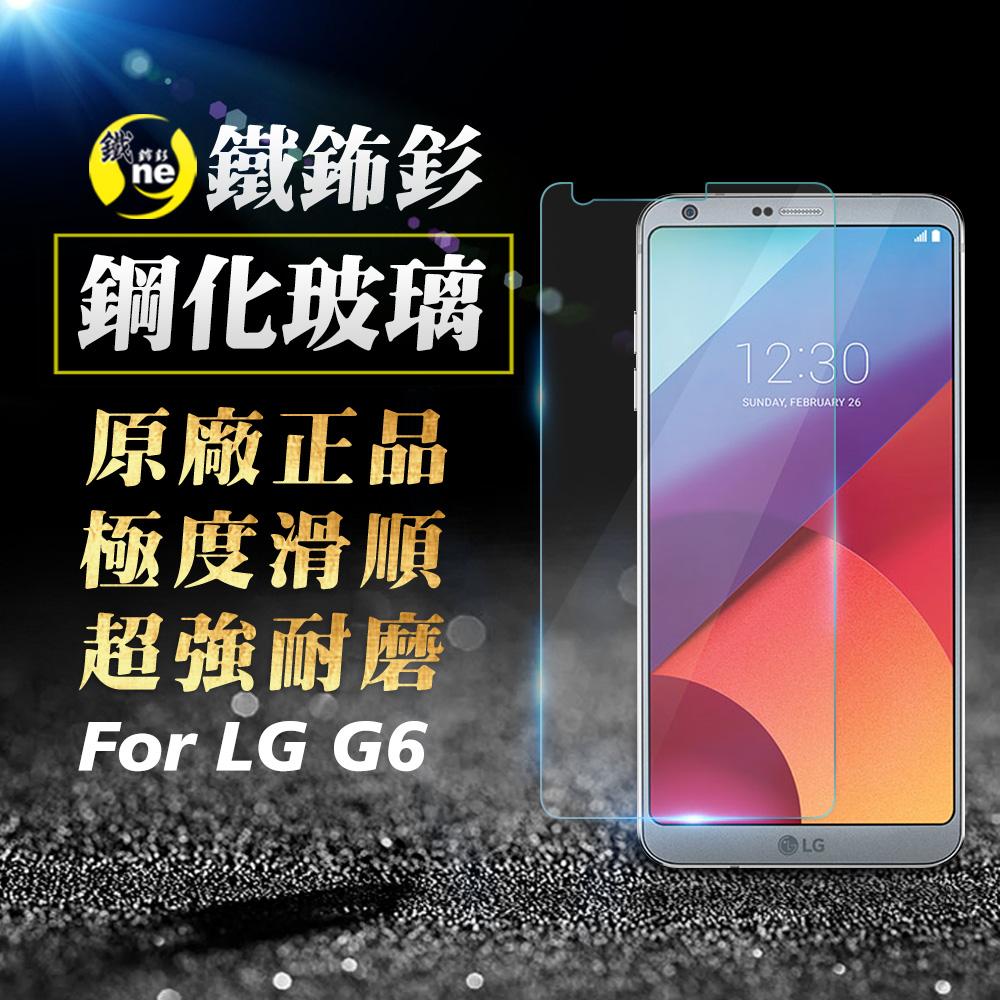 O-ONE旗艦店 鐵鈽釤鋼化膜 LG G6 日本旭硝子超高清手機玻璃保護貼