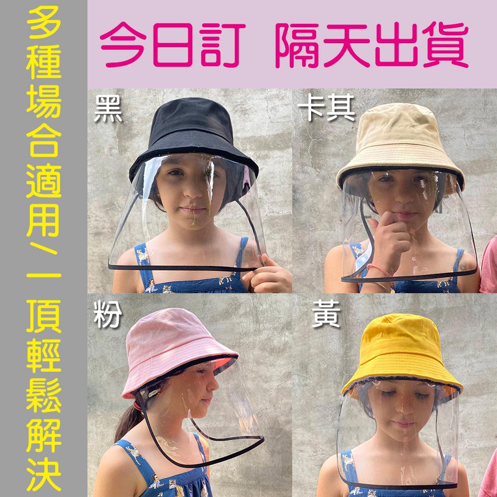 【LAVA】韓版防疫防飛沫遮陽戶外隔離漁夫帽小孩款-黑色