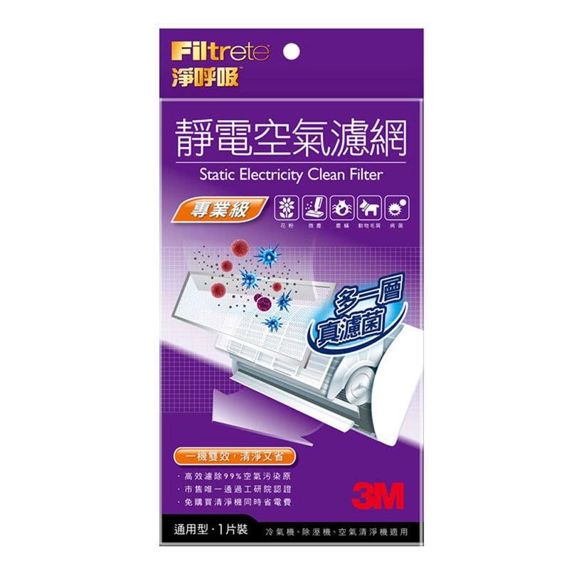 【3M】淨呼吸專業級靜電空氣濾網單片包(5入組)9809-1