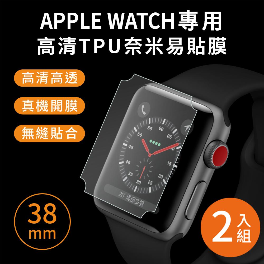 Apple Watch 38mm專用 高清TPU奈米保謢貼膜(軟膜)-2入組