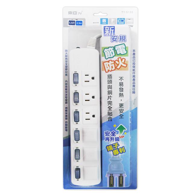【東亞】3孔6開關6插座延長線_2.5公尺(8.25尺) TY-S133-8.25尺