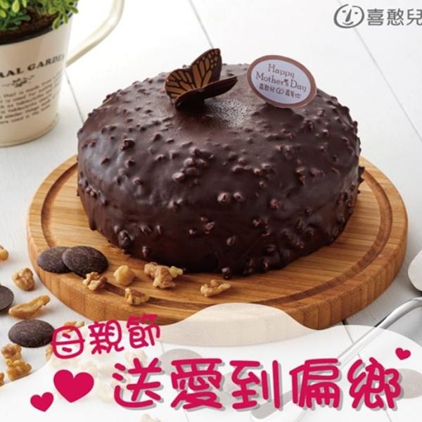 預購《喜憨兒Sefun》母親節送愛到偏鄉-橙香金沙可可蛋糕募集(購買者將不會收到商品)