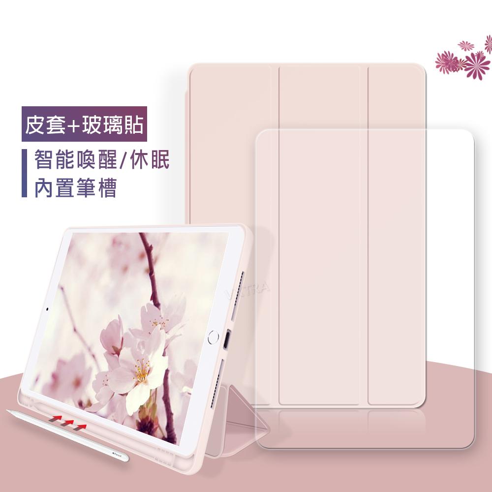 VXTRA筆槽版 iPad Pro 12.9吋 2021/2020版通用 親膚全包覆皮套(輕裸粉色)+9H鋼化玻璃貼(合購價)