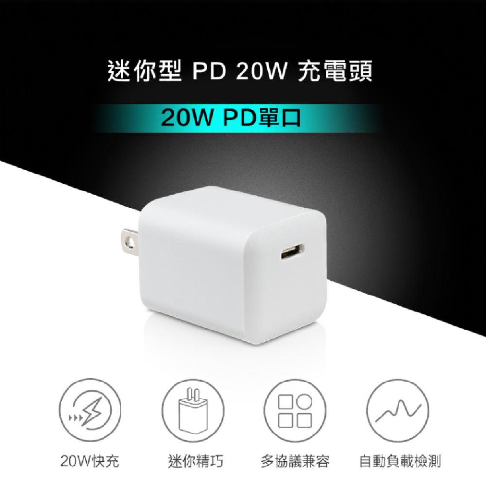 Topcom PD20W 迷你型快速充電頭 TC-GPD20W-C