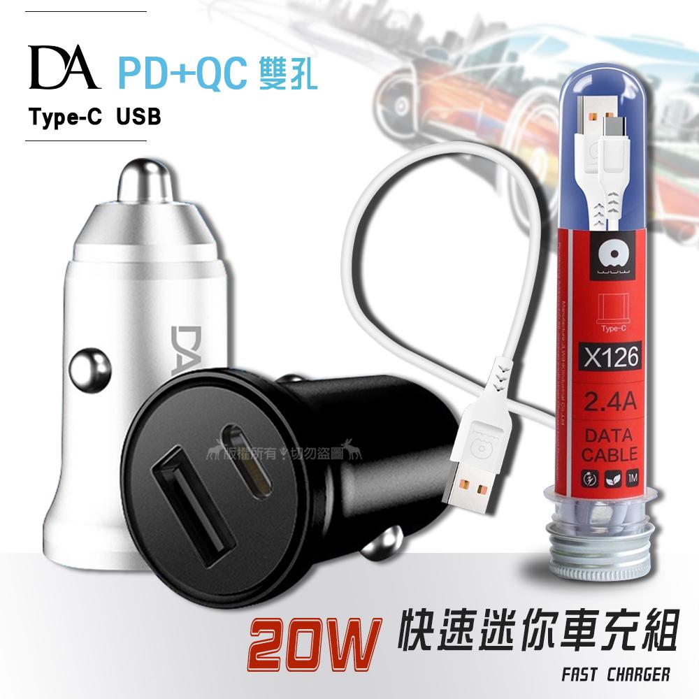 DA PD+QC3.0 20W雙孔迷你車充+Type-C USB 2.4A試管傳輸充電線1M 車用充電組(極簡白+線)