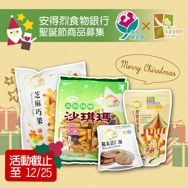 預購《安得烈x育成基金會》聖誕節商品募集-無蛋米蛋捲+五穀沙琪瑪+糙米薏仁酥+芝麻巧果(購買者本人將不會收到商品)