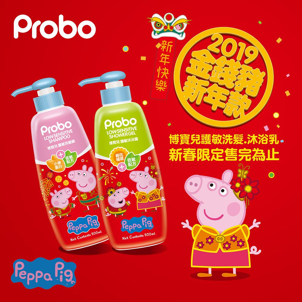 【博寶兒】護敏洗沐組500ML-佩佩豬新年版 送紅包袋1包【會員感恩日嚴選】