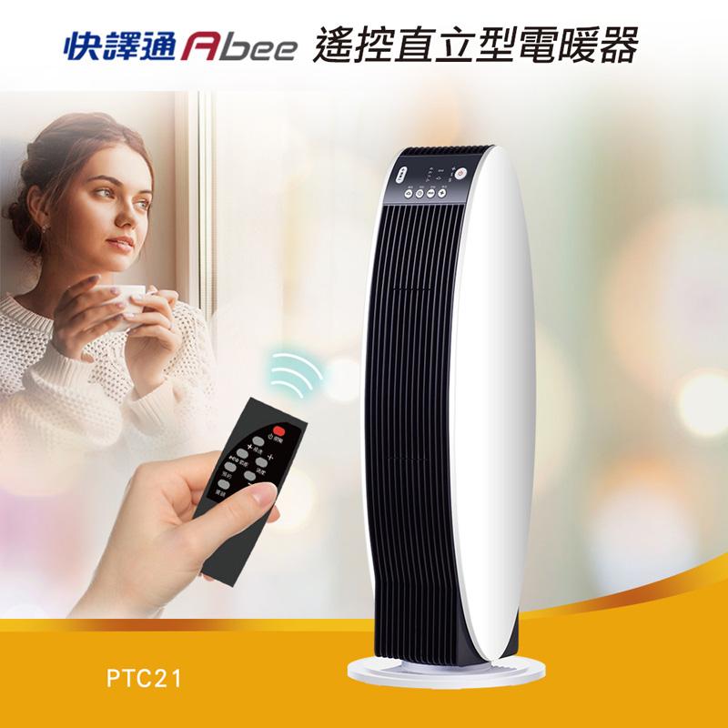 【快譯通Abee】遙控式ECO直立陶瓷電暖器PTC21