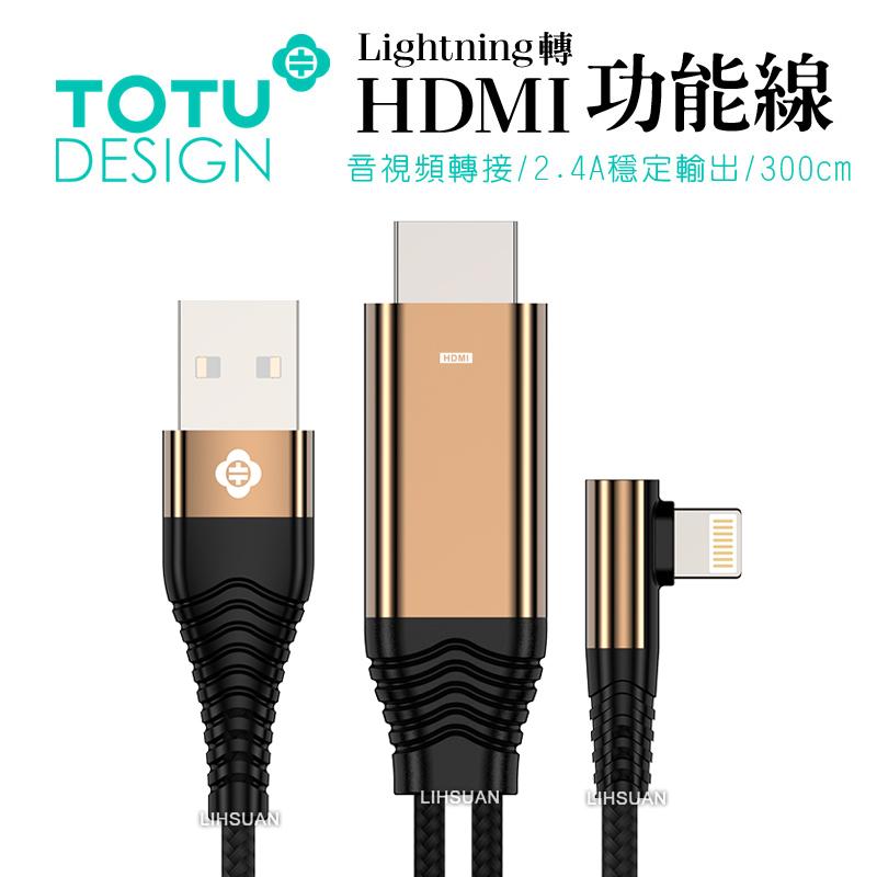 【TOTU台灣官方】Lighting轉HDMI電視HD音頻轉接器iPhone充電線轉接線 流光系列 金色