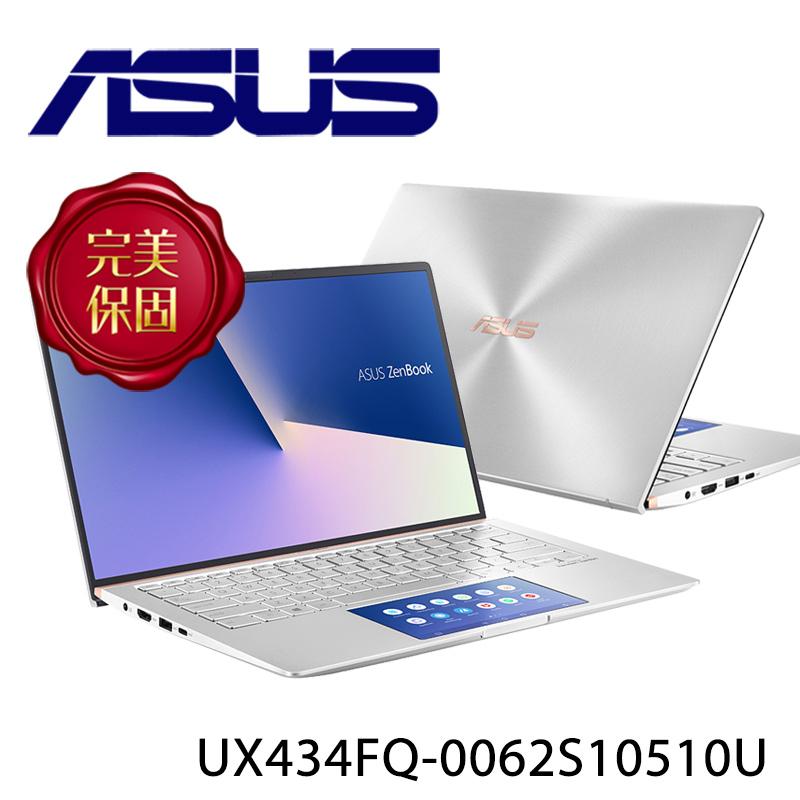 【ASUS華碩】ZenBook 14 UX434FQ-0062S10510U 冰柱銀 14吋 筆電(i7-10510U/16G/1TB SSD)-送無線滑鼠