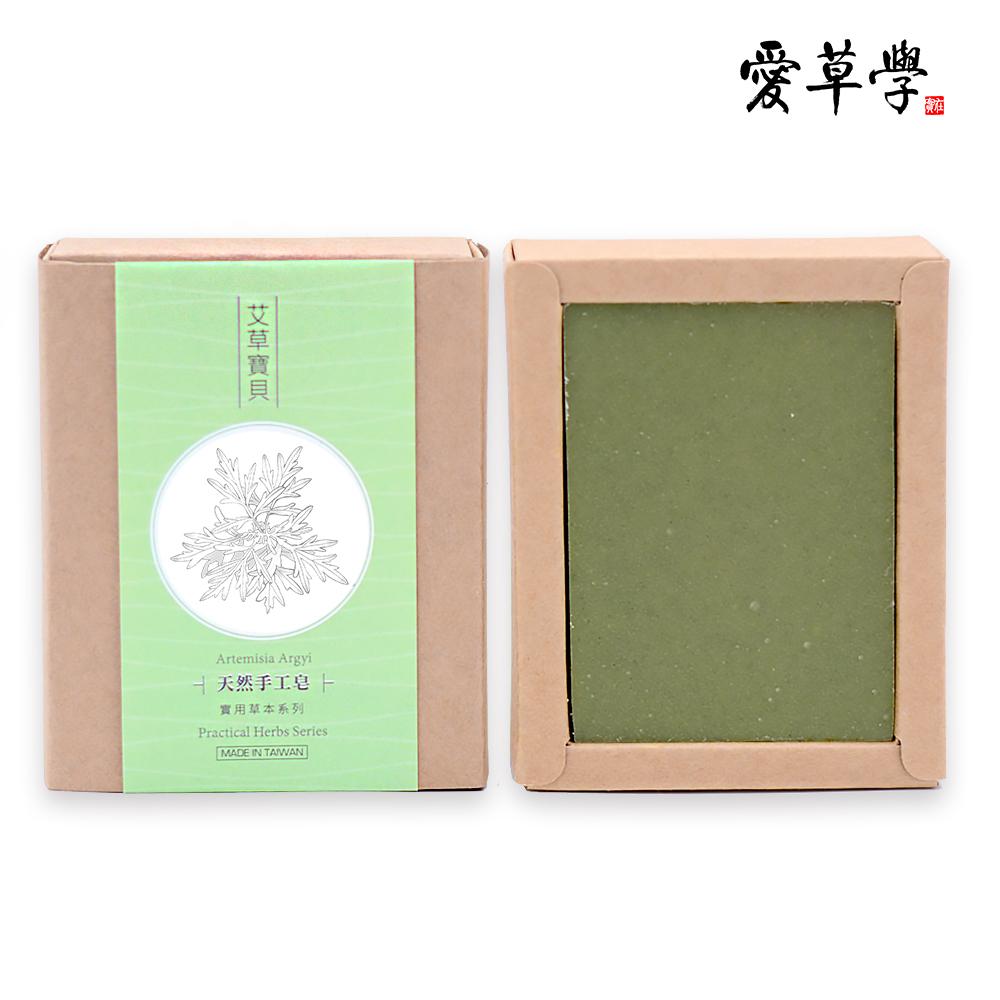 愛草學 LHS 艾草寶貝柔膚手工皂-100g*6入(買五送一 再贈 惜福皂-130g )