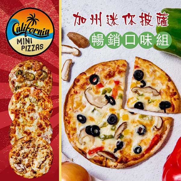 《加州迷你披薩》暢銷口味組(6吋-5片)(BBQ+辣雞+索諾瑪鎮起司+田園派對+塞貢多狂雞)