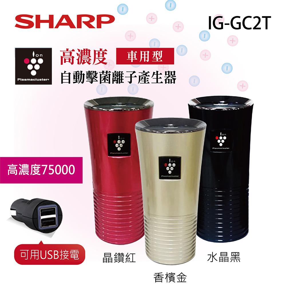 【SHARP 夏普 】 自動擊菌離子產生器 車用型空氣清淨機 IG-GC2T 黑色