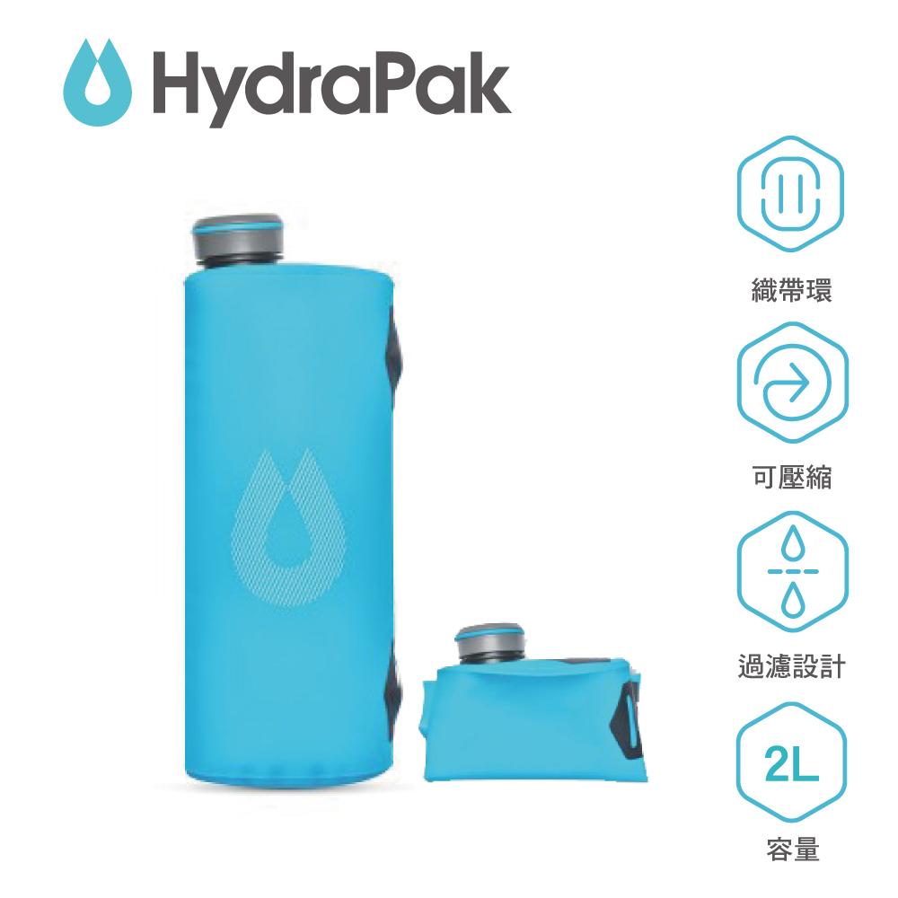 【美國Hydrapak】SEEKER大容量軟式蓄水袋-2L-甜酒藍