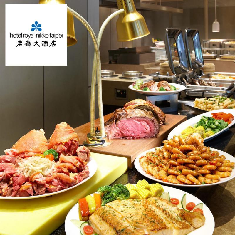 台北老爺【Le Café 咖啡廳】雙人平日午餐券