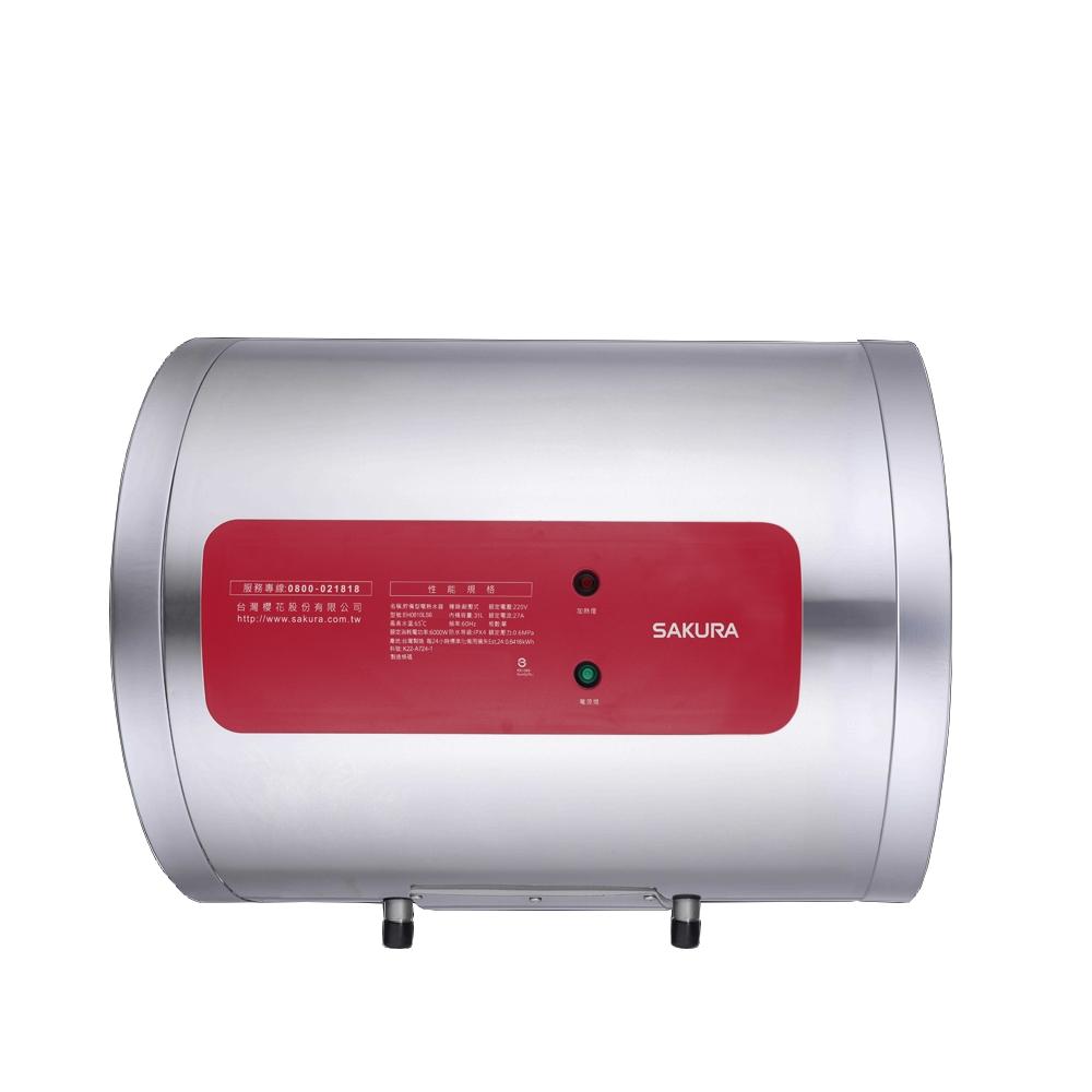 (全省安裝)櫻花8加侖臥式橫掛式電熱水器儲熱式EH0810LS6